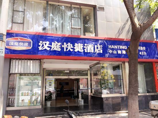 汉庭酒店(徐州中山南路店)