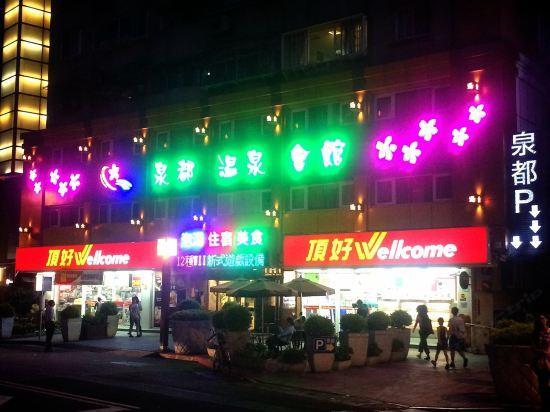 台北北投泉都温泉会馆(CHYUAN DU SPRING RESORT)
