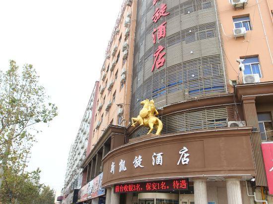 商丘新凯旋大酒店