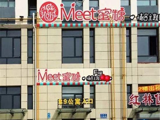 大庆Meet蜜糖情侣主题宾馆