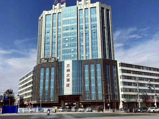 白银万洲大酒店