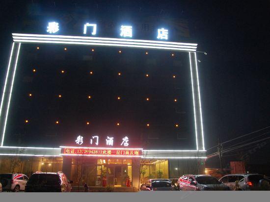 五家渠彩門酒店
