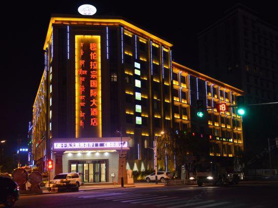 日喀则穆伦拉宗国际大酒店