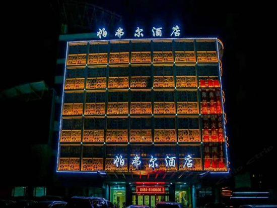 七台河帕弗尔大酒店