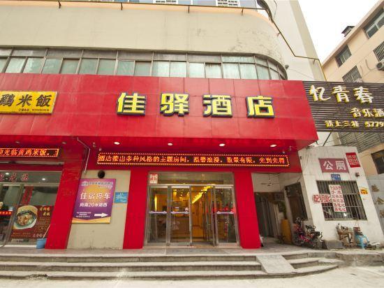 银座佳驿酒店(滕州荆河路火车站店)