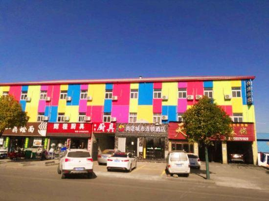 平顶山尚诺城市连锁酒店(原丽江之星商务酒店)