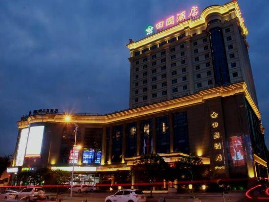漢中田園酒店