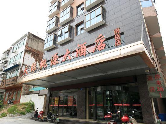 衡阳南岳天际桃源大酒店