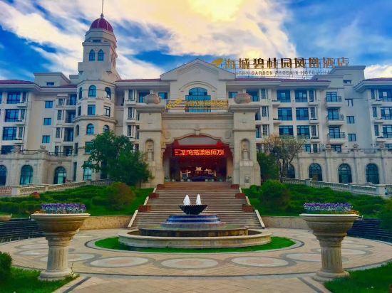 海城碧桂园凤凰酒店
