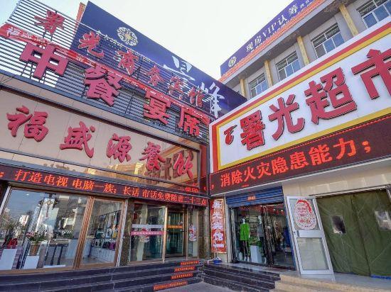 平安县平安暑光商务宾馆火车站店
