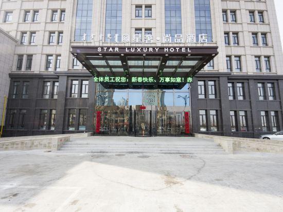 赤峰星奢·尚品酒店