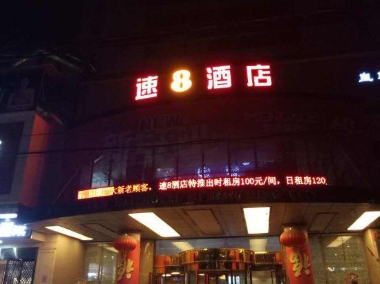 速8酒店(咸宁淦河大道二号桥店)(原温泉君悦大酒店)