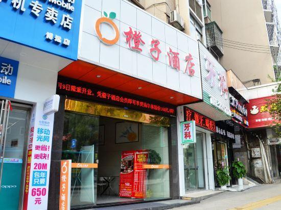 橙子酒店(郴州火车站店)