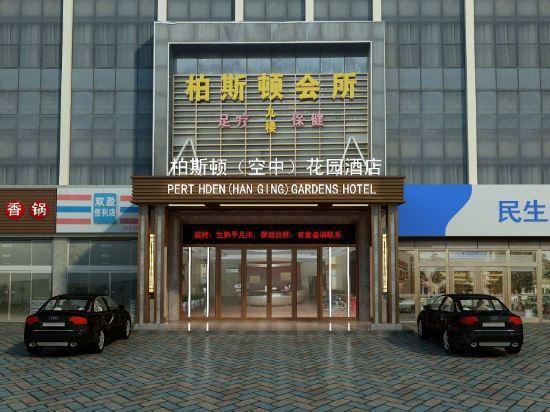 深圳市柏斯顿(空中)花园酒店