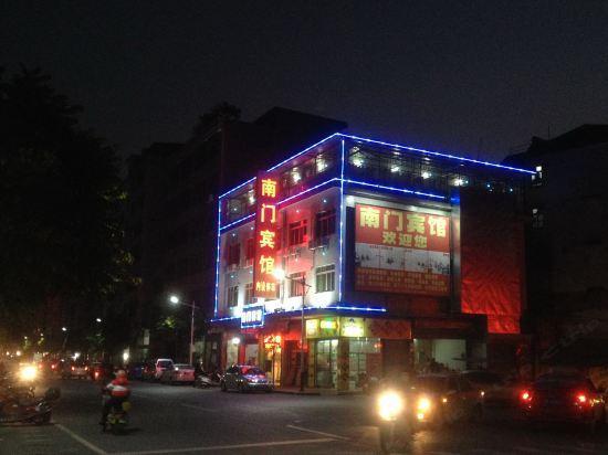 梅州蕉岭南门宾馆