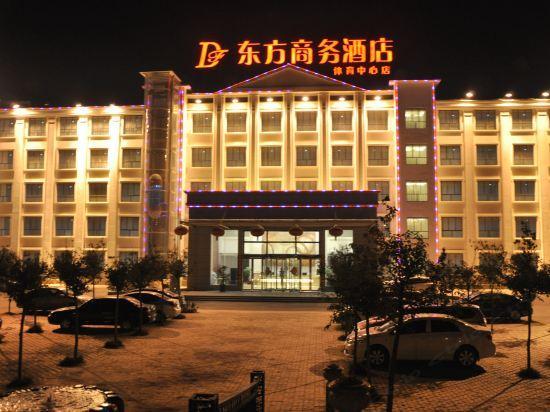 东方商务酒店(民权体育中心店)