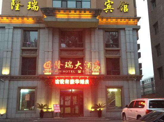 木兰隆瑞大酒店