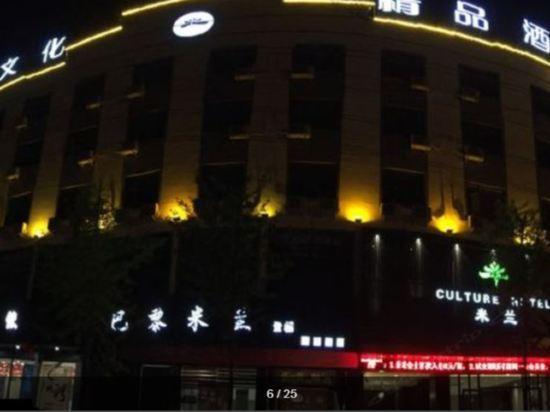 夏邑米兰文化精品酒店
