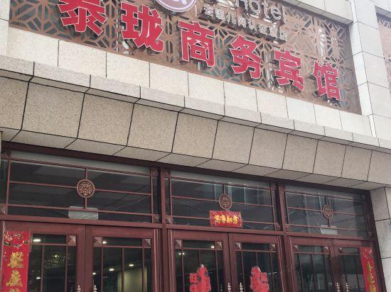 Q加·衡水泰珑商务宾馆