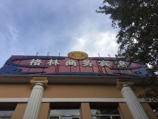 巴彦淖尔格林商务宾馆