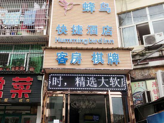 黄石蜂鸟快捷酒店团城山店