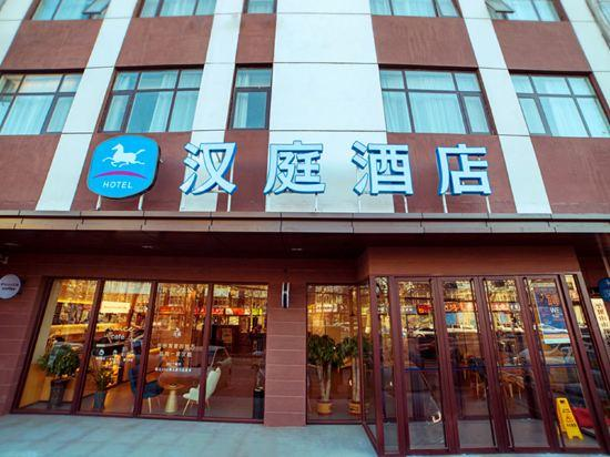 汉庭酒店(平顶山火车站店)