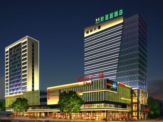 株洲叶茗居酒店