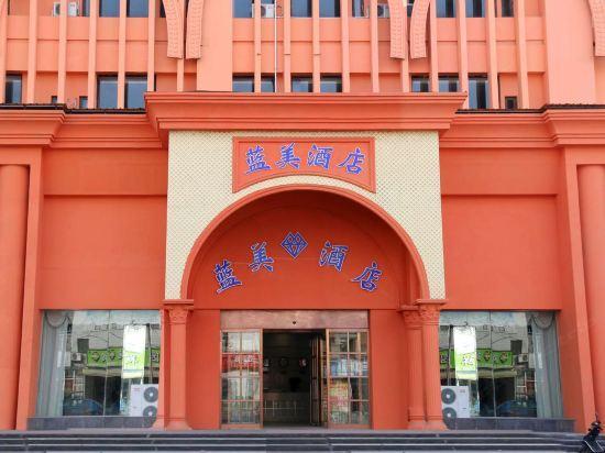 许昌蓝美酒店