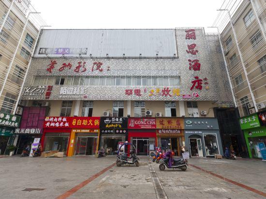 湘潭丽思商务酒店