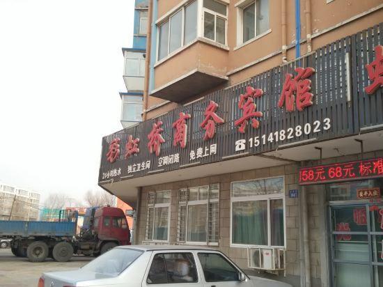 阜新彩虹桥商务宾馆
