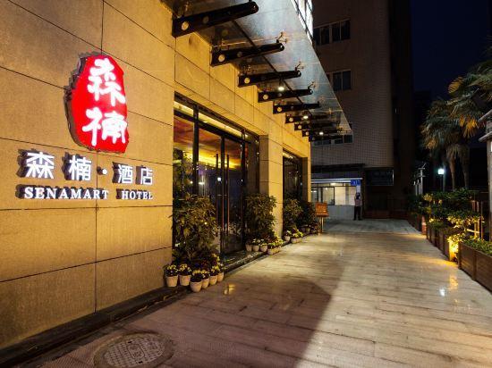成都森楠艺术酒店