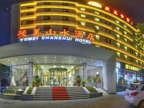 洛阳豫美山水酒店