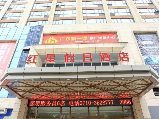 襄阳红星假日酒店