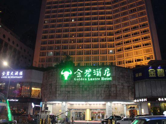 深圳金碧酒店