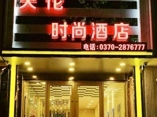 商丘天伦时尚酒店