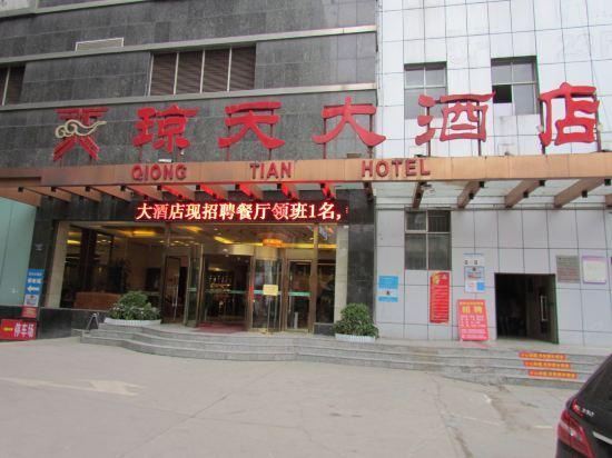 怀化琼天大酒店