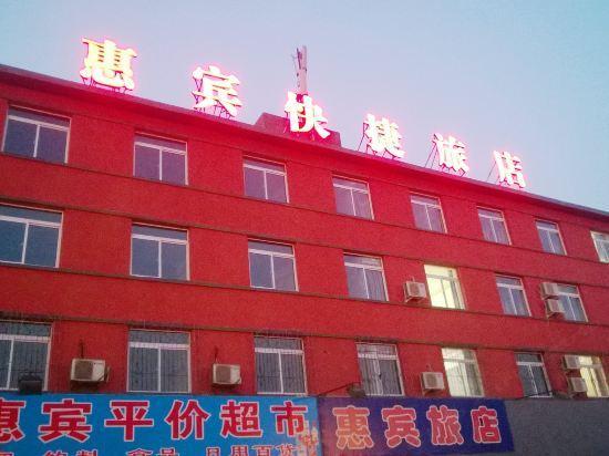 遼陽惠賓旅店