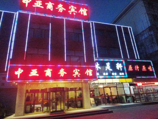 格尔木中亚商务宾馆