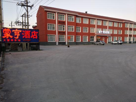 乌兰察布蒙亨商务宾馆