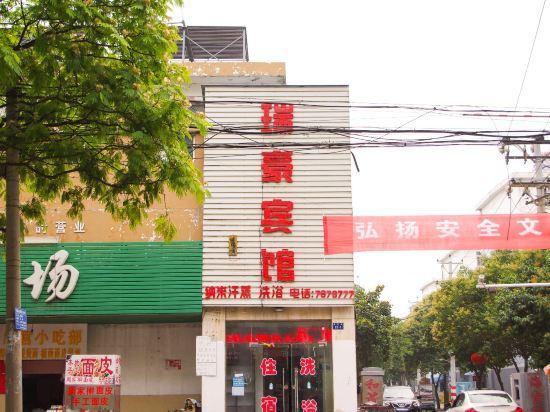 淮北瑞豪宾馆