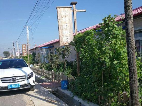 盘锦红海滩春林农家院