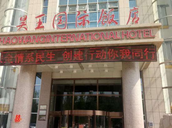 宁夏昊王国际饭店