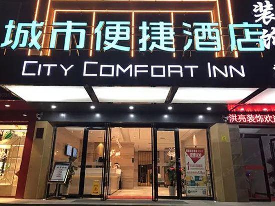 城市便捷酒店(襄阳航空路店)