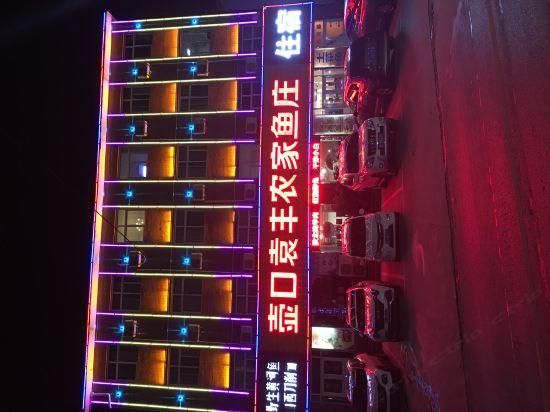 吉县壶口袁丰快捷酒店
