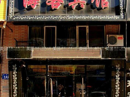牡丹江海客宾馆