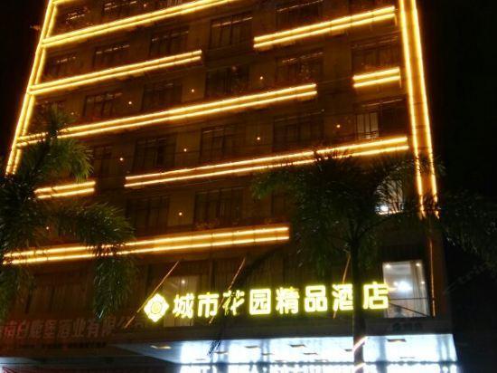 儋州城市花园精品酒店