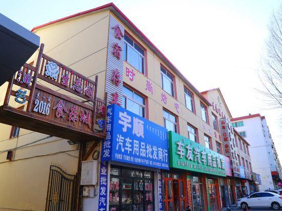 通辽生态园酒店