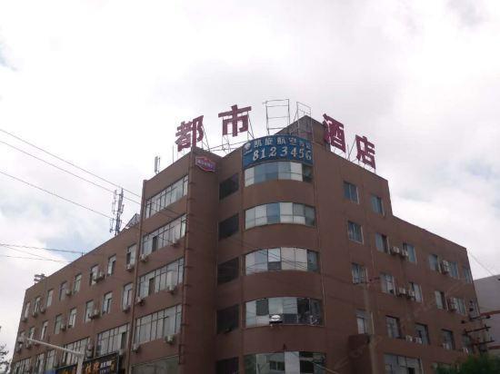 榆林都市快捷酒店