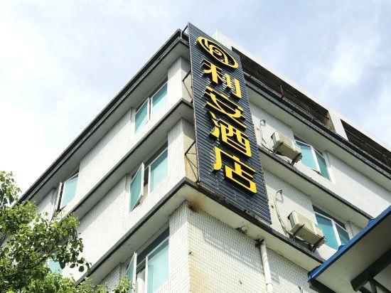 利安酒店(潮州潮安汽车站店)