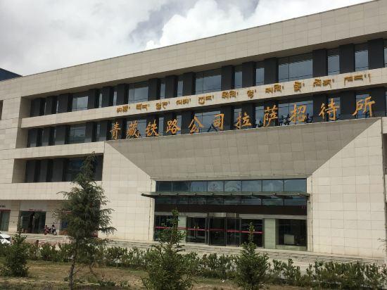 青藏铁路公司拉萨招待所